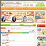 キッズスター☆イングリッシュ(Kids Star English)